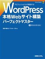 WordPress 本格Webサイト構築 パーフェクトマスター