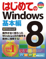 はじめてのWindows 8 基本編