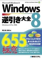 Windows 8 逆引き大全 655の極意