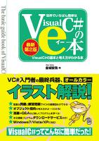 世界でいちばん簡単な Visual C#のe本 [最新第2版]Visual C# 2010の基本と考え方がわかる本