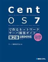 CentOS 7で作る ネットワークサーバ構築ガイド 1804対応 第2版