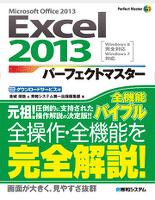 Excel2013 パーフェクトマスター