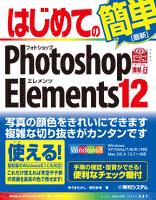 はじめてのPhotoshop Elements 12