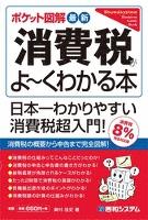ポケット図解 最新消費税がよーくわかる本[第4版]