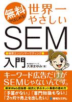 無料ではじめる! 世界一やさしいSEM 検索エンジンマーケティング入門