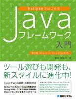 Eclipseではじめる Javaフレームワーク入門 第5版 Maven/Gradle対応