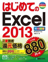 はじめてのExcel 2013
