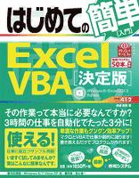 はじめての簡単 Excel VBA[決定版] (Windows8/Excel2013完全対応)