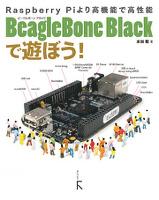 BeagleBone Blackで遊ぼう!