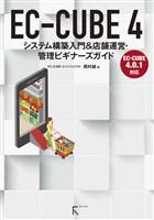 EC-CUBE 4 システム構築入門 &店舗運営・管理ビギナーズガイド