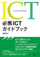必携ICTガイドブック