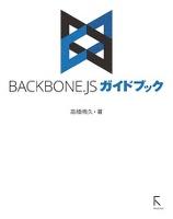 BACKBONE.JSガイドブック