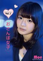 おさんぽ女子 vol.1