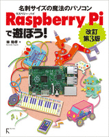 Raspberry Piで遊ぼう! 改訂第3版 ~ モデルB+完全対応