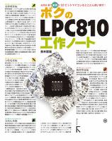 ボクのLPC810工作ノート