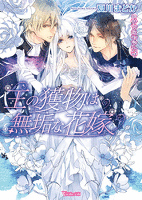 王の獲物は無垢な花嫁