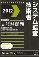 2012 徹底解説システム監査技術者本試験問題