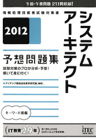 2012 システムアーキテクト予想問題集