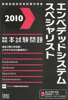 2010 徹底解説エンベデッドシステムスペシャリスト本試験問題