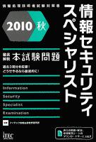 2010秋 徹底解説情報セキュリティスペシャリスト本試験問題