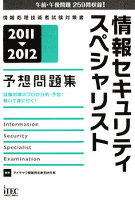 2011-2012 情報セキュリティスペシャリスト予想問題集