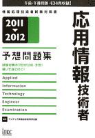 2011-2012 応用情報技術者予想問題集