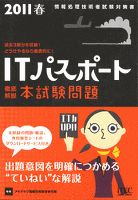 2011春 徹底解説ITパスポート本試験問題