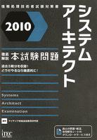 2010 徹底解説システムアーキテクト本試験問題