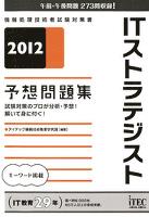 2012 ITストラテジスト予想問題集