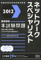 2012 徹底解説ネットワークスペシャリスト本試験問題