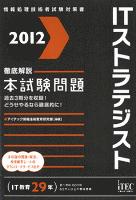 2012 徹底解説ITストラテジスト本試験問題