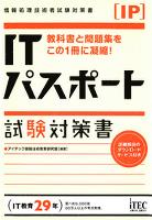 ITパスポート試験対策書
