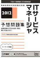 2012 ITサービスマネージャ予想問題集