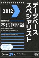 2012 徹底解説データベーススペシャリスト本試験問題