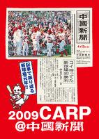 2009 CARP@中国新聞