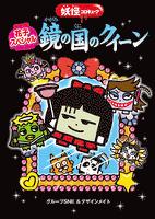 妖怪コロキューブ 花子スペシャル・鏡の国のクイーン