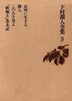 下村湖人全集9 真理に生きる 隣人 この人を見よ 「新風土」巻末記