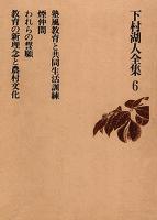 下村湖人全集6 塾風教育と共同生活訓練 煙仲間