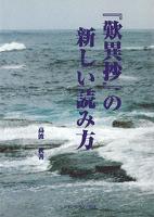 『歎異抄』の新しい読み方