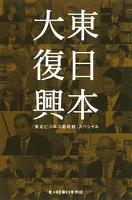 東日本大復興~東北の復興で日本経済はよみがえる~