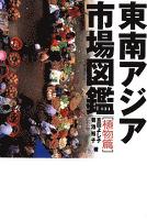 東南アジア市場図鑑 植物篇