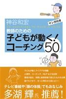 教師のための子どもが動く!コーチング50