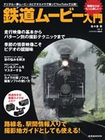 鉄道ムービー入門