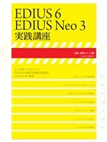 EDIUS6/EDIUS Neo3実践講座