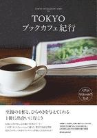 TOKYOブックカフェ紀行
