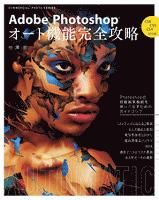 Adobe Photoshopオート機能完全攻略 [CS6CS5CS4対応版]
