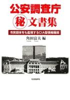 公安調査庁マル秘文書集 : 市民団体をも監視するCIA型情報機関