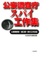 公安調査庁スパイ工作集 : 公調調査官・樋口憲一郎の工作日誌
