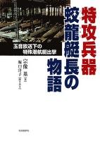 特攻兵器蛟龍艇長の物語 : 玉音放送下の特殊潜航艇出撃