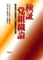 検証 党組織論 : 抑圧型から解放型への組織原理の転換